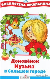 Домовенок Кузька в большом городе. Галина Александрова