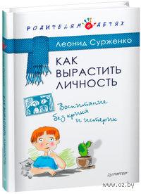 Как вырастить Личность. Воспитание без крика и истерик. Леонид Сурженко