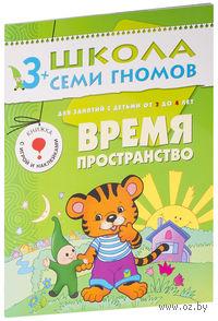 Время. Пространство. Для занятий с детьми от 3 до 4 лет. Дарья Денисова