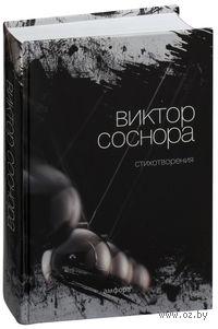 Стихотворения. Виктор Соснора