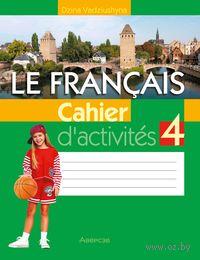 Французский язык. 4 класс. Рабочая тетрадь. Д. Вадюшина