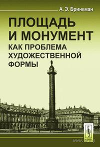 Площадь и монумент как проблема художественной формы. Альберт  Бринкман