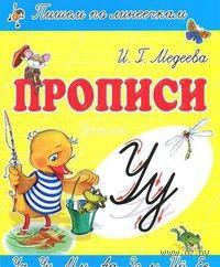 У - Утенок. Ирина Медеева