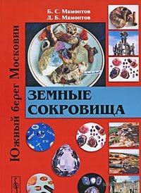 Земные сокровища. Борис Мамонтов