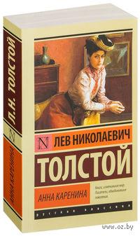 Анна Каренина (м). Лев Толстой