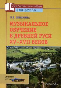 Музыкальное обучение в Древней Руси XV-XVII веков. Л. Шишкина