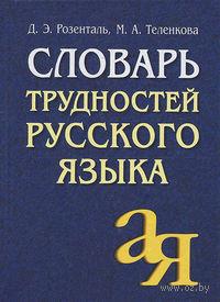 Словарь трудностей русского языка. Д. Розенталь, М. Теленкова