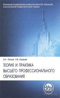 Теория и практика высшего профессионального образования. Владимир Попков, Андрей Коржуев