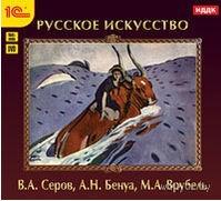 1С:Познавательная коллекция. Русское искусство. Серов В.А., Бенуа А.Н., Врубель М.А