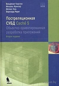 Постреляционная СУБД Cache 5. Объектно-ориентированная разработка приложений (+ CD)