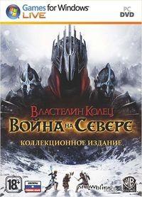 Властелин Колец: Война на Севере. Коллекционное издание