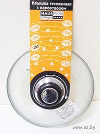 Крышка стеклянная с пароотводом (20 см; арт. 4G-004SB)