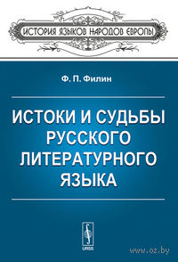 Истоки и судьбы русского литературного языка. Федот  Филин