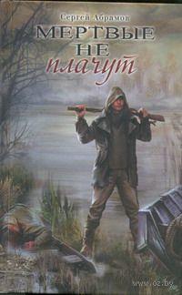 Мертвые не плачут. Сергей Абрамов