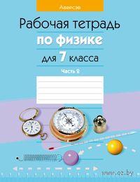 Рабочая тетрадь по физике для 7 класса. Часть 2. Лариса Исаченкова, А. Киселева, Е. Захаревич