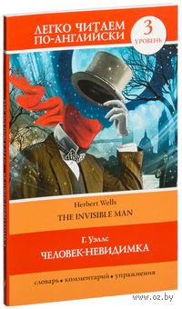 The Invisible Man. 3 уровень