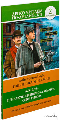The Red-Headed League. 2 уровень