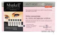 Активный концентрат от мимических и возрастных морщин вокруг глаз (14 мл)