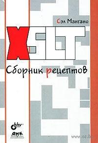 XSLT. Сборник рецептов. Сэл Мангано