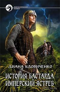 История бастарда. Имперский ястреб (книга первая). Диана Удовиченко