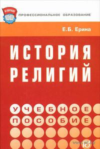 История религий. Елена Ерина