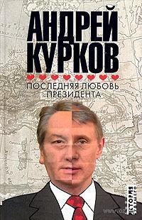 Последняя любовь президента. Андрей Курков