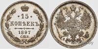 15 копеек 1897 СПБ АГ