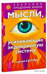 Мысли, усиливающие эндокринную систему. Георгий Сытин