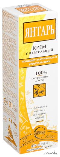 """Питательный крем """"Янтарь"""" (41 г)"""