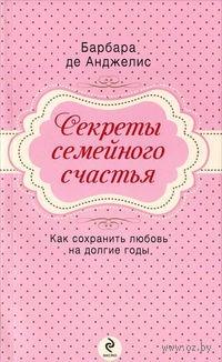 Секреты семейного счастья. Барбара де Анджелис