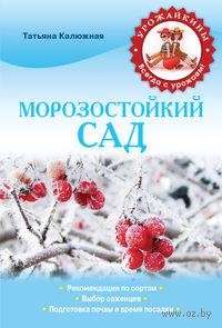 Морозостойкий сад. Татьяна Калюжная