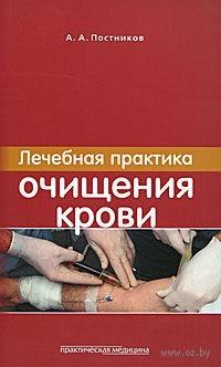 Лечебная практика очищения крови. Анатолий Постников