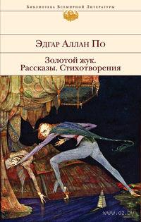 Золотой жук. Рассказы. Стихотворения. Эдгар По