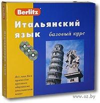 Berlitz. Итальянский язык. Базовый курс (книга + 3 CD)