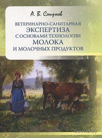 Ветеринарно-санитарная экспертиза с основами технологии молока и молочных продуктов. Александр Смирнов