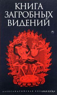 Книга загробных видений