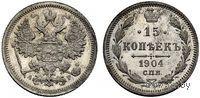 15 копеек 1904 СПБ АР