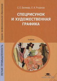 Спецрисунок и художественная графика. С. Беляева, Евгений Розанов