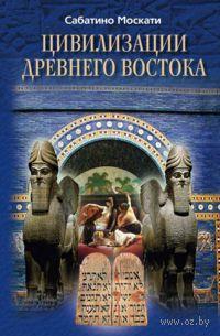 Цивилизации Древнего Востока. Сабатино Москати