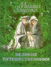 Великие путешественники. Михаил Зощенко