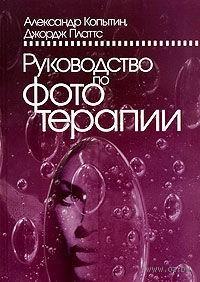 Руководство по фототерапии. Александр Копытин, Джордж Платтс