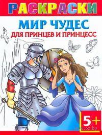 Мир чудес для принцев и принцесс. Раскраска