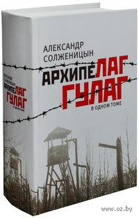 Архипелаг ГУЛАГ, 1918-1956.  Опыт художественного исследования. Александр Солженицын