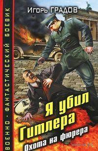 Я убил Гитлера. Охота на фюрера