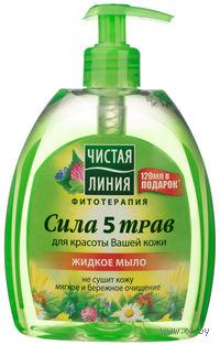 """Жидкое мыло """"Сила 5 трав"""" (520 мл)"""