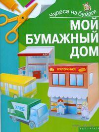 Мой бумажный дом. Ирина Жукова