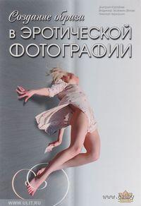 Создание образа в эротической фотографии. Дмитрий Кораблев, Николай Черкашин