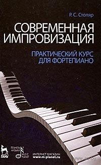 Современная импровизация. Практический курс для фортепиано. Роман Столяр