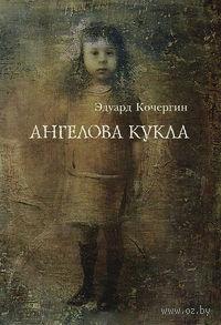 Ангелова кукла. Эдуард Кочергин