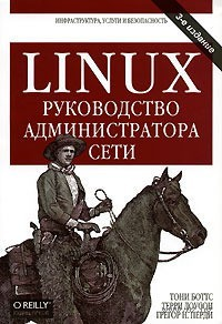 Linux. Руководство администратора сети
